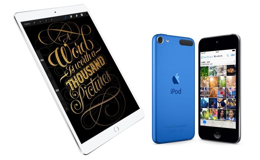 iPhone Xに搭載が噂される顔認証「Face ID」、いずれiPadやiPod touchにも?
