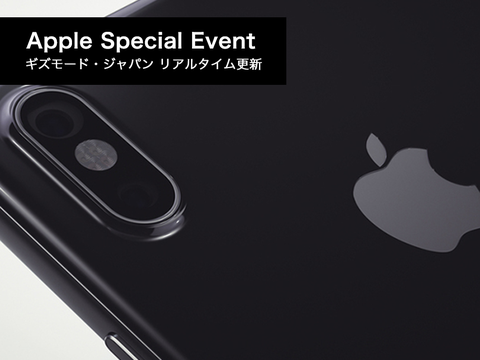 iPhone X & iPhone 8が登場! 「Apple Special Event」リアルタイムレポート【更新終了】
