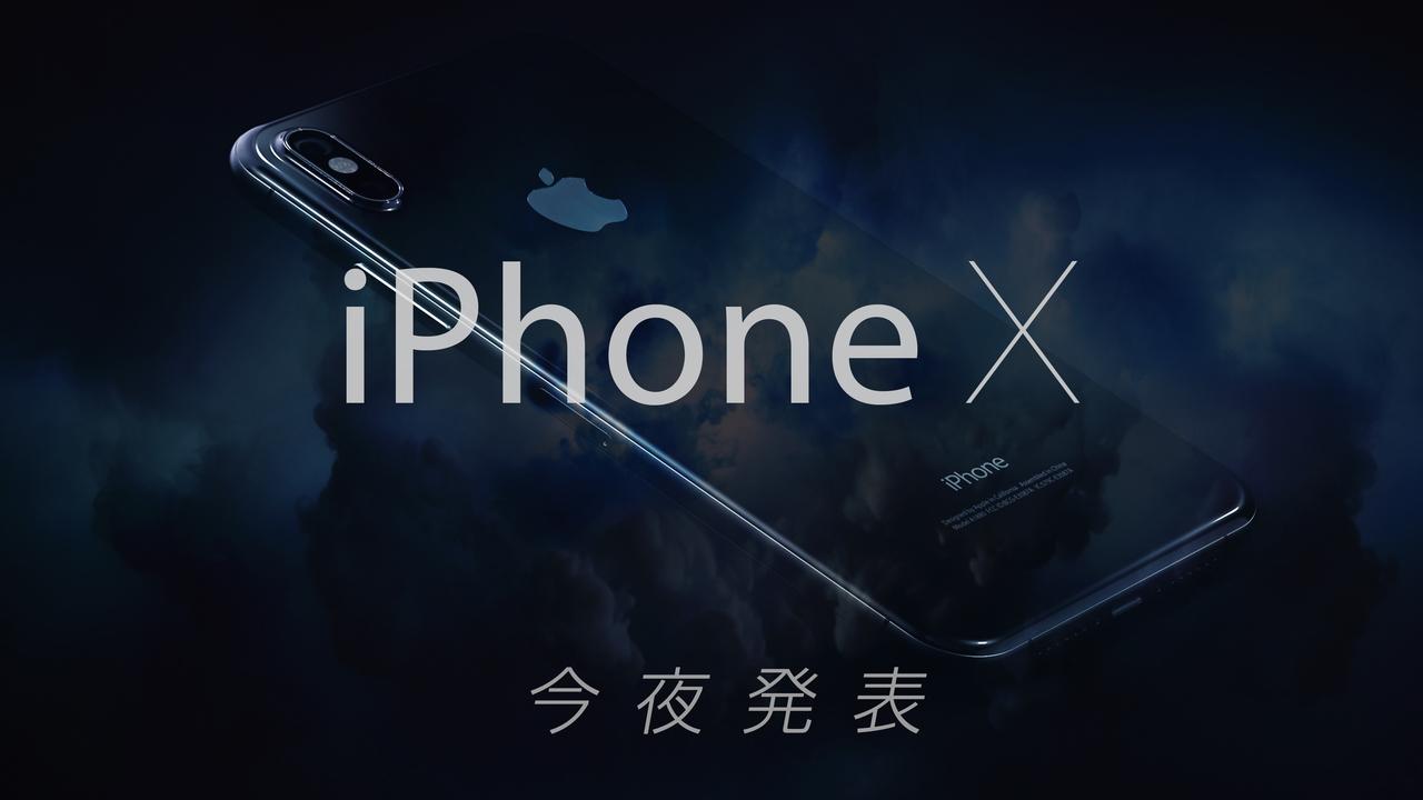 【今夜午前2時から】これがiPhone X。これまでの噂・流出情報を総おさらい