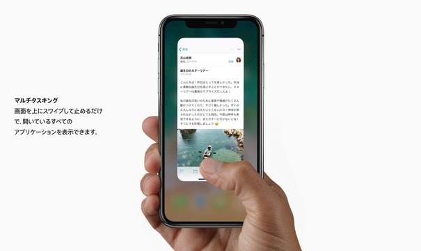 失ったiPhoneの「象徴」。これまでの常識操作は「iPhone X」でこう変わる