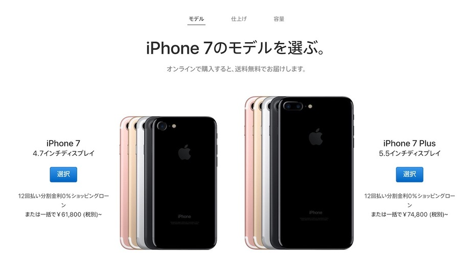 実はお得? iPhone旧モデルが値下げされていますよ