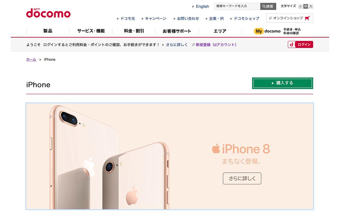 ドコモ「iPhone8」「iPhone 8 Plus」のオンラインショップ価格を発表。月々サポートで3万1752円から