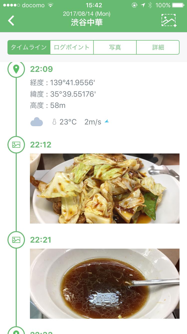 20170915gizmodo_seiko_IMG_7849