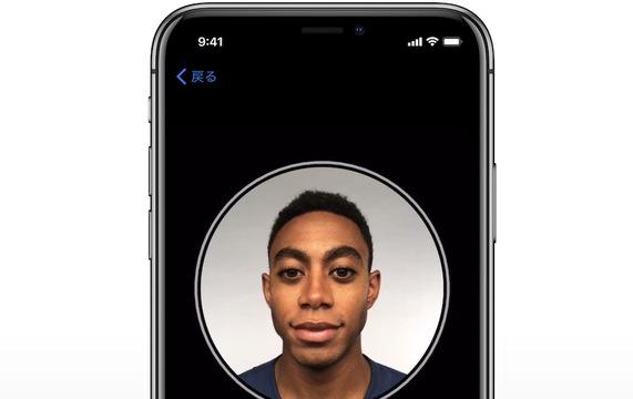 「Face ID」は1端末に1つの顔しか登録できないんですって