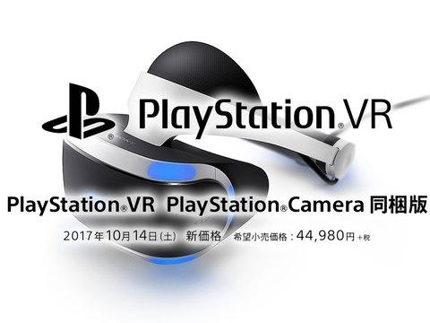 まだ買えなかった人がお得。PlayStation VRがちょっとお手頃価格に