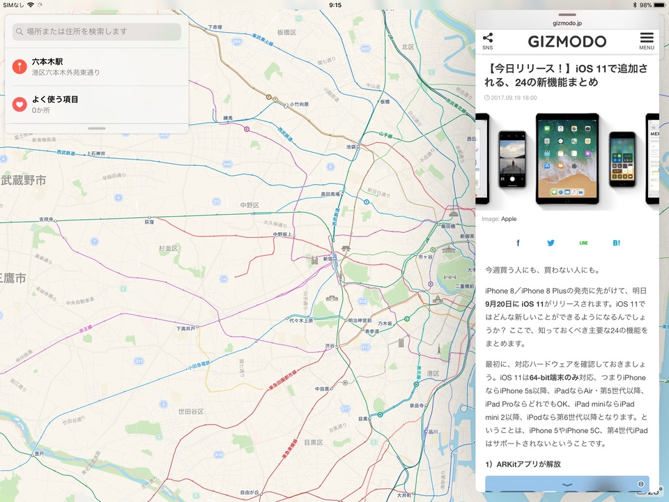 170920_new_feature_ios11_for_ipad_4