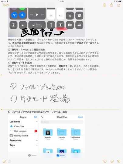 170920_new_feature_ios11_for_ipad_7