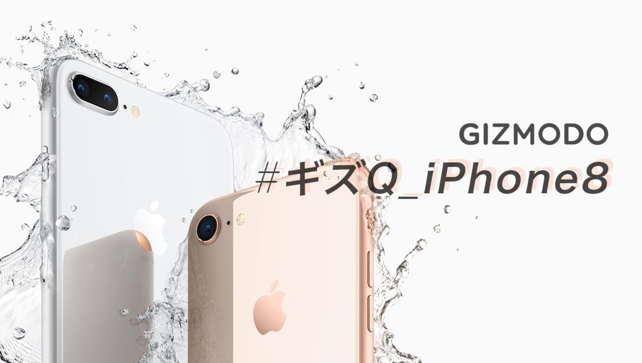 【更新終了】「iPhone 8/8 Plus」インタラクティブ・レビュー:新型iPhoneについて気になること何ですか?