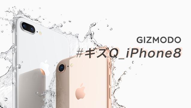 【質問募集中!】「iPhone 8/8 Plus」インタラクティブ・レビュー:新型iPhoneについて気になること何ですか? #ギズQ_iPhone8
