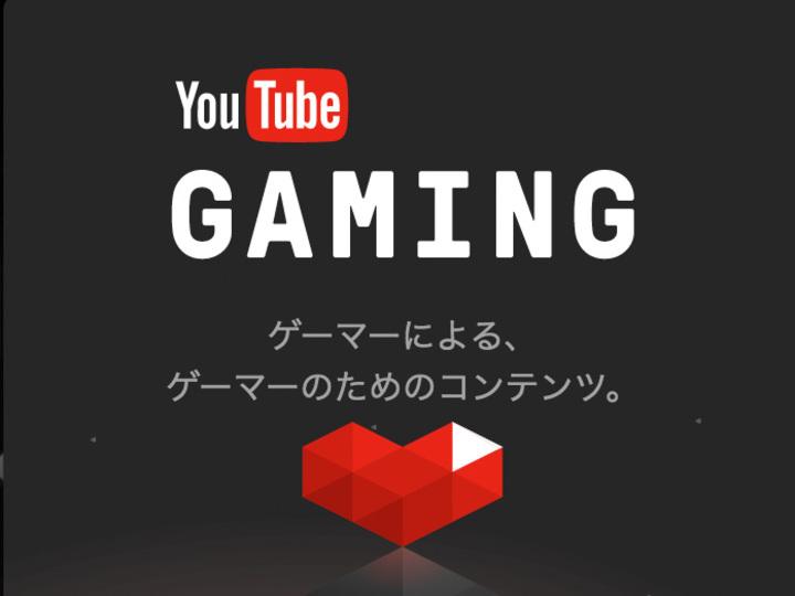 その実況をお金に。「YouTube Gaming」に視聴者がスポンサーになれる新機能が追加