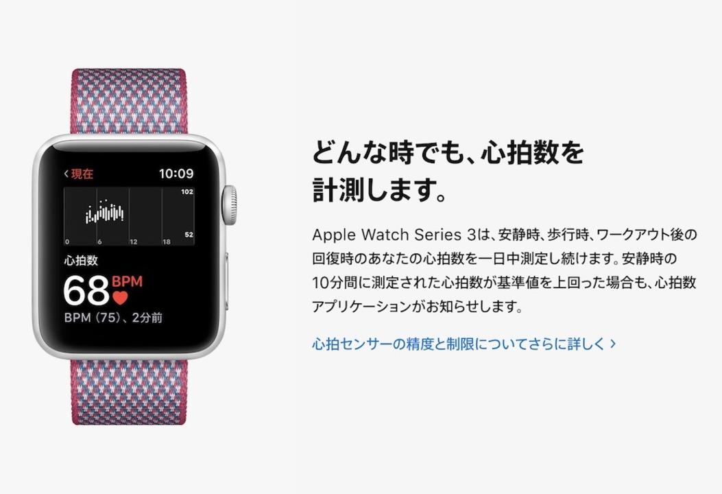 初代Apple Watch、watchOS 4の新しい心拍数系機能に一部対応せず