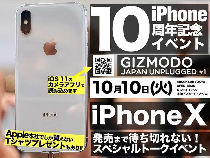 【10周年で10月10日】iPhone X、発売まで待ちきれないからギズがスペシャルトークイベントやります!