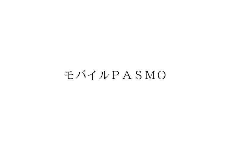 ついに「モバイルPASMO」始まる? スマホ・スマートウォッチ利用を想定した商標が出願