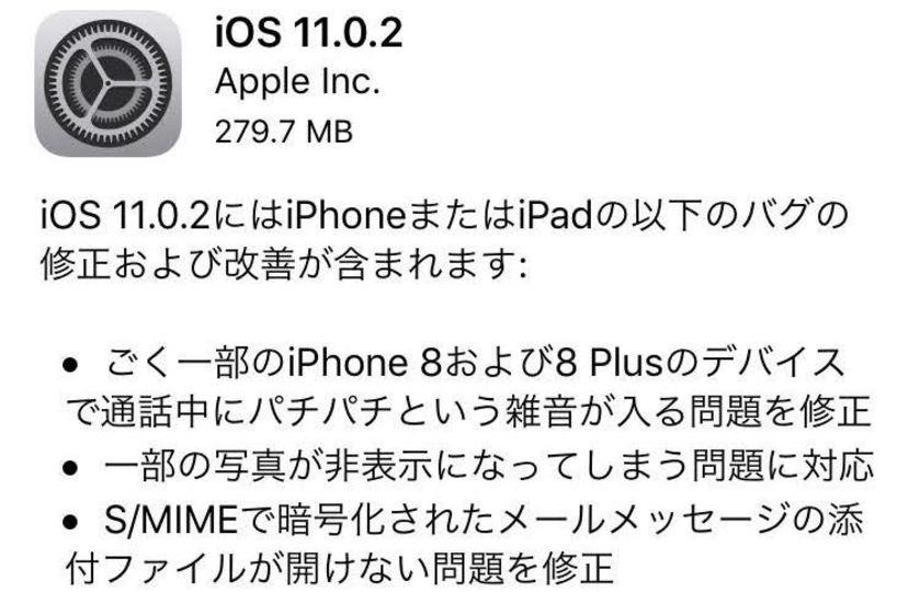 「iOS 11.0.2」配信開始。一部iPhone 8/8 Plusの通話時ノイズ解決