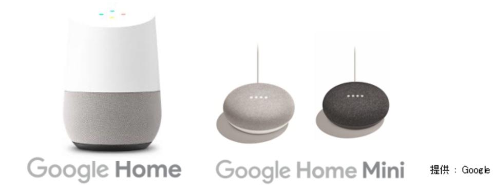 auでは10月6日から。「Google Home」「Google Home Mini」はキャリアからも発売!