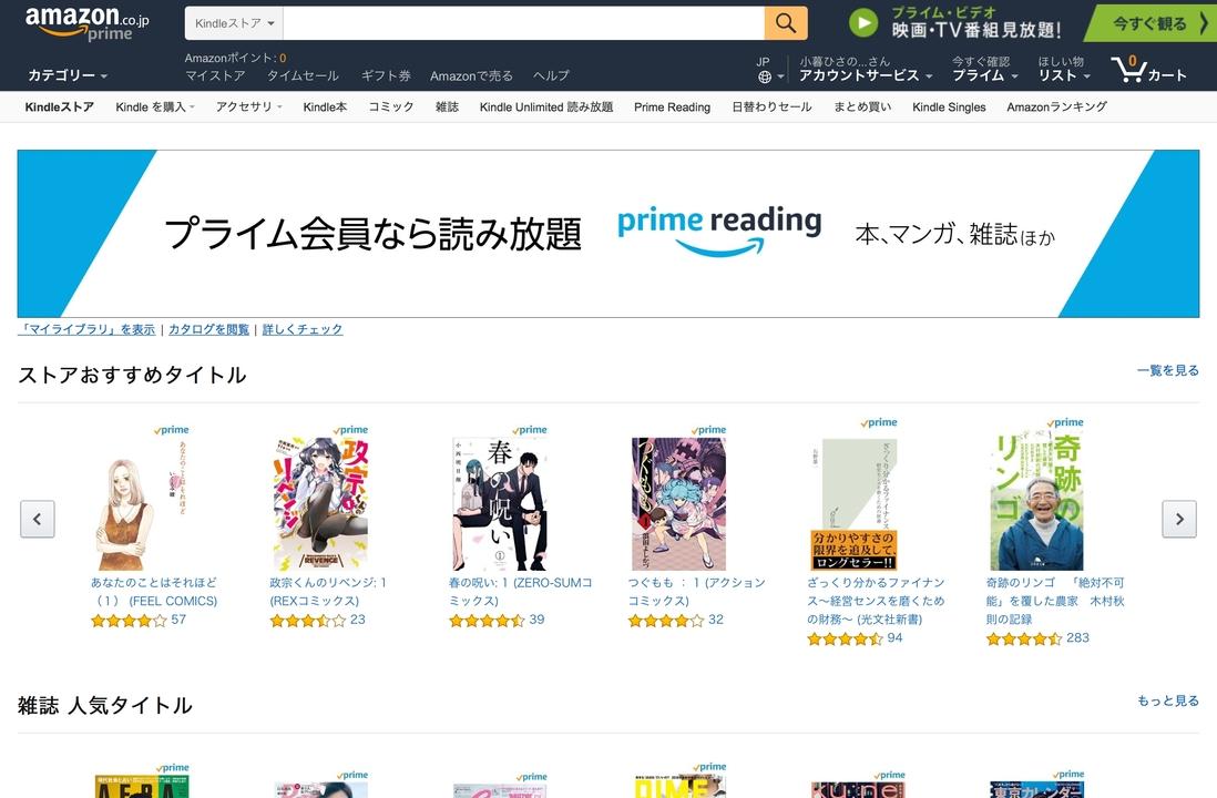 Amazonプライム会員向けの書籍読み放題サービス「Prime Reading」日本でもスタート