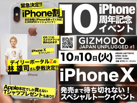 デイリーポータルZの林 雄司さんゲスト参戦決定! ギズのiPhone 10周年記念イベントは「配信なし」で10月10日開催【キャッシュバックはあり】