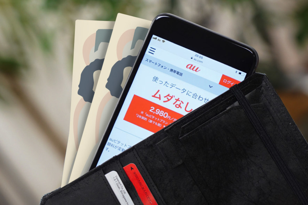 新iPhoneも対象です。月々のランニングコストで見るとグッとオトクなauのプラン
