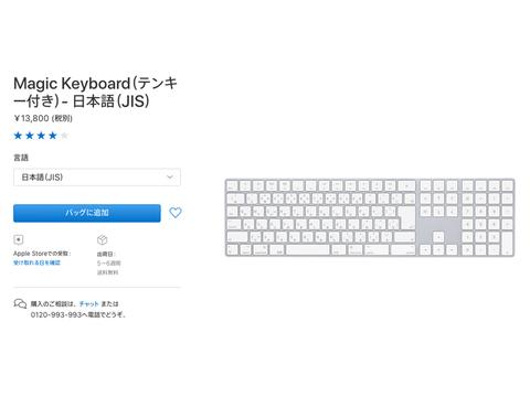 iMac Proと同時に新型「Magic Keyboard(テンキー付き)」も登場? 出荷日が大幅にずれ込む