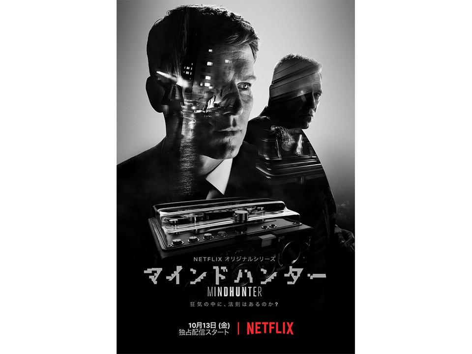 サイコパスの犯罪心理とは…? Netflixオリジナルシリーズ『マインドハンター』新予告編