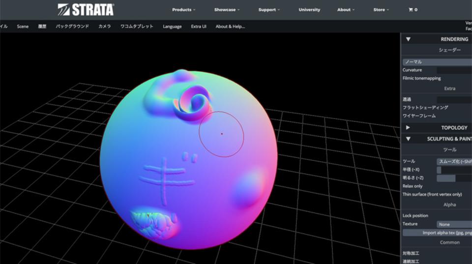 なんと筆圧にも対応。Web上でこねこねできる3Dスカルプトツール「Strata Sculpt 3D」