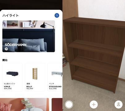 AppleとIKEAが共同開発。IKEAの家具をバーチャルディスプレイできる「IKEA Place」日本公開