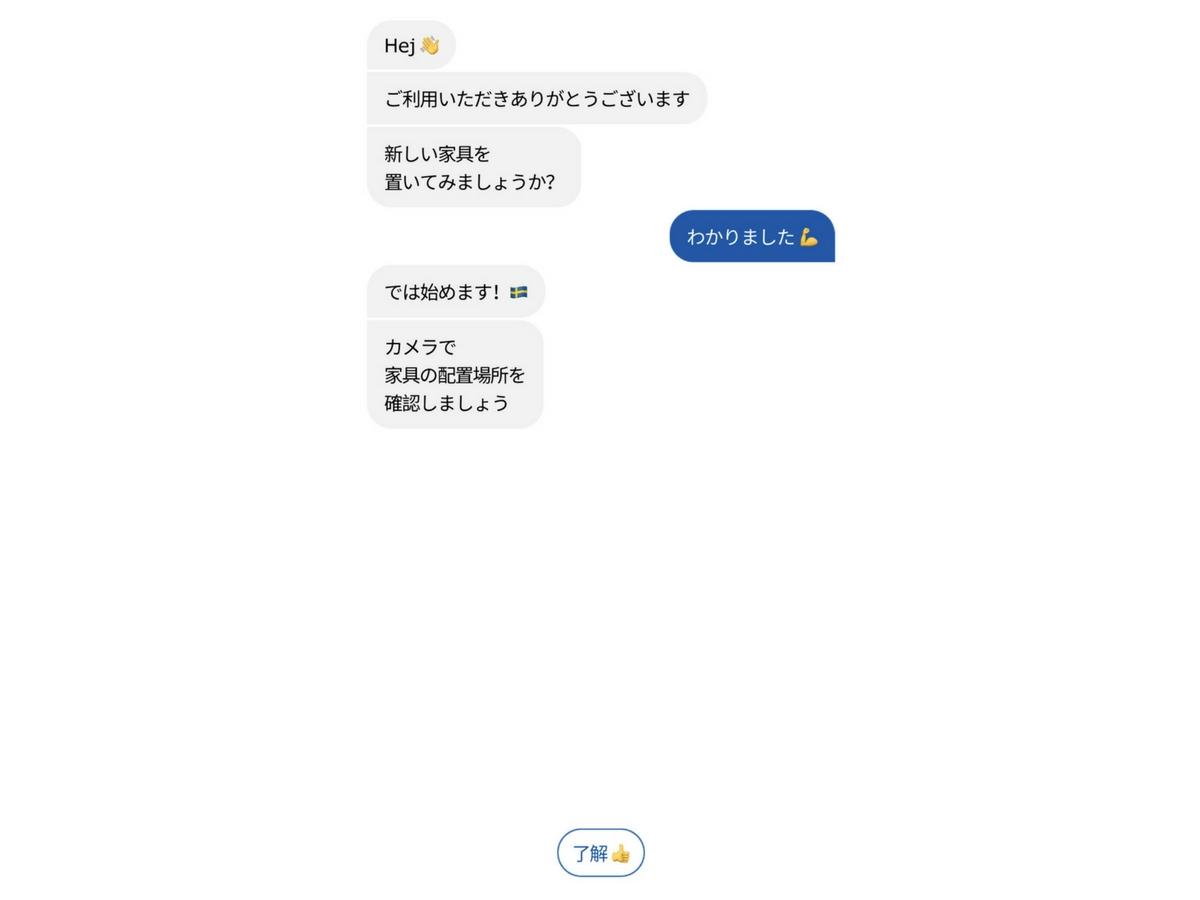 20171019_ikeapple3