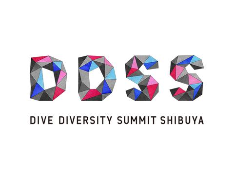 多様性が渋谷を変える。ソリューション&クリエーションサミット「DIVE DIVERSITY SUMMIT SHIBUYA 2017」が開催