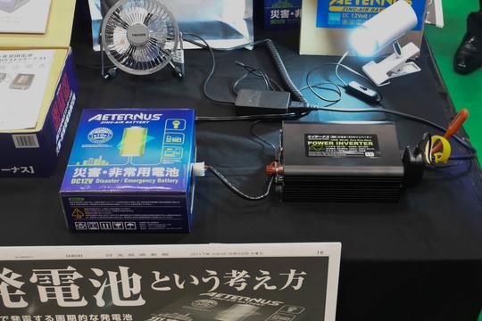 防災グッズに追加しよう。空気で発電する非常用電池
