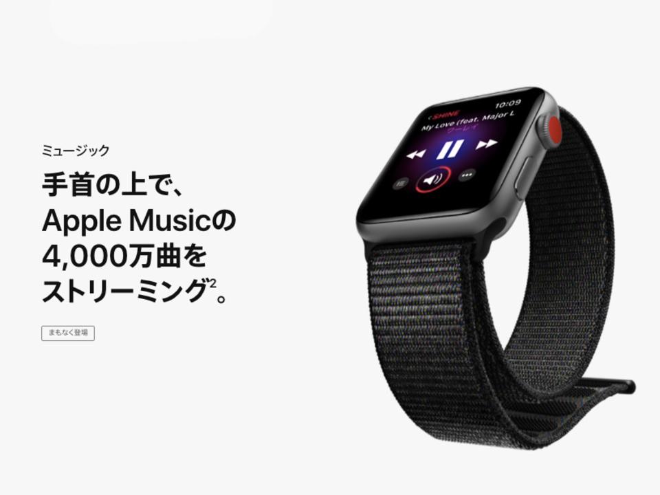 「watchOS 4.1」ではApple Musicのストリーミング再生が可能に