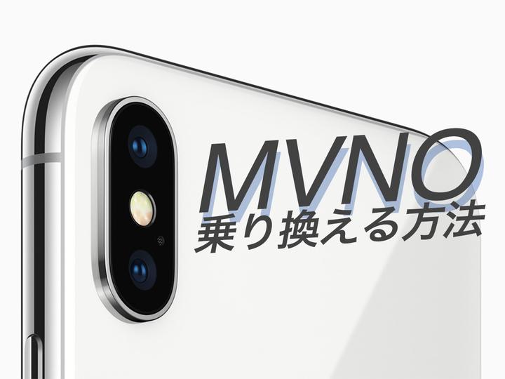 iPhone Xで格安SIMデビューしたい方へ。MVNOを導入する方法
