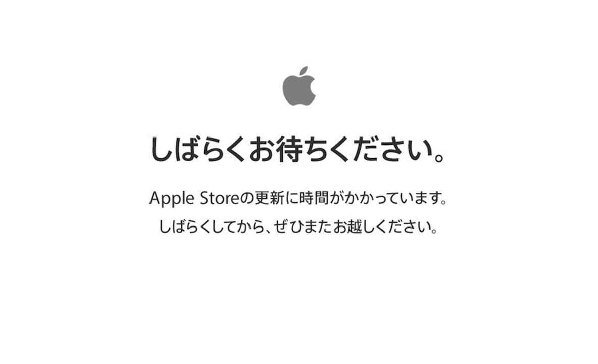 iPhone Xの予約に向け、Appleのオンラインストアがメンテ入り!