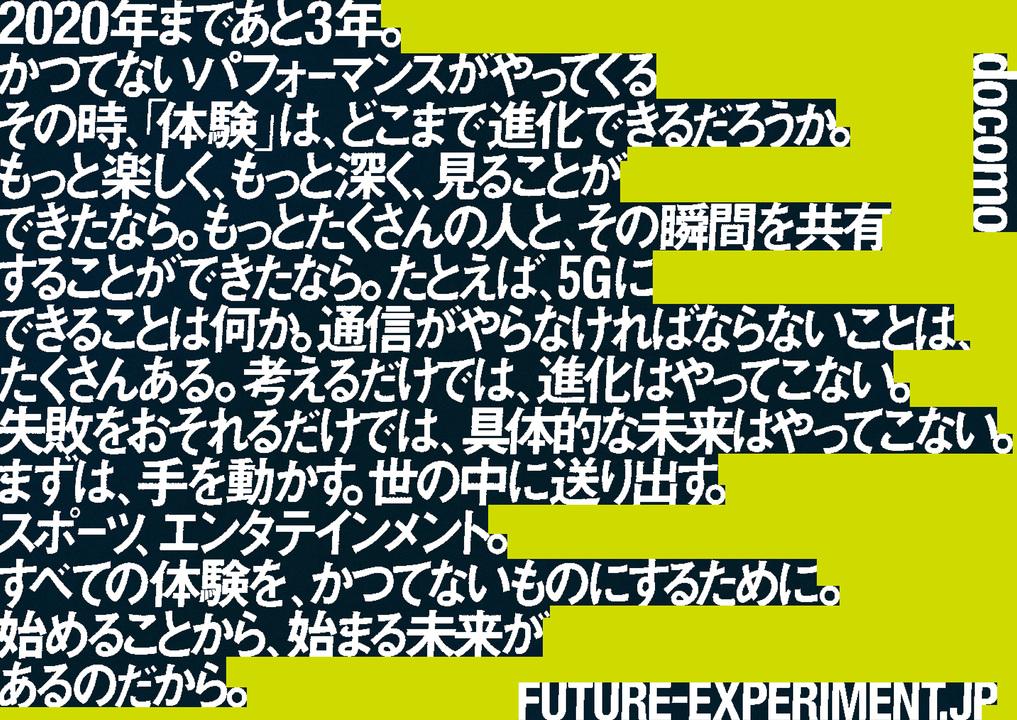 171030docomoperfume-05-1
