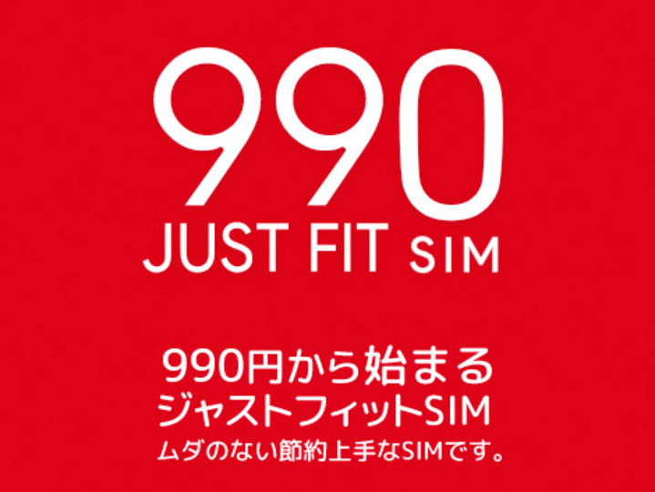 おかわり課金で無駄なしSIM生活。日本通信から格安ソフトバンクSIM発売