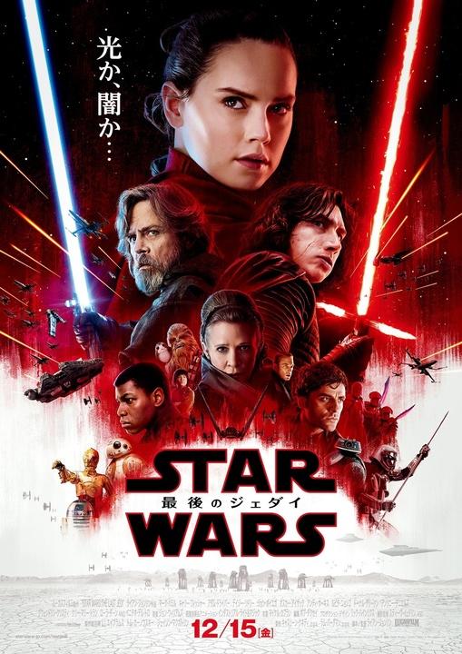 『スター・ウォーズ/最後のジェダイ』日本版本予告編と日本版ポスター解禁!