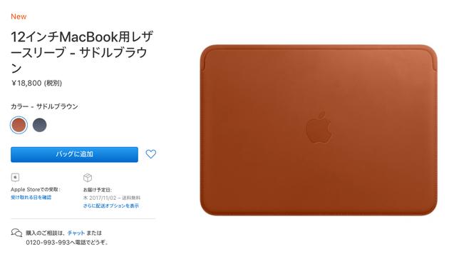 Appleがしれっと12インチMacBook専用の純正レザースリーブを発売。充電しながら保護しよう!