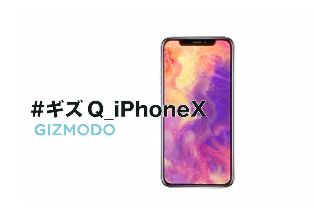 【更新終了】「iPhone X」インタラクティブ・レビュー:iPhone Xについて今知りたいことはなんですか?