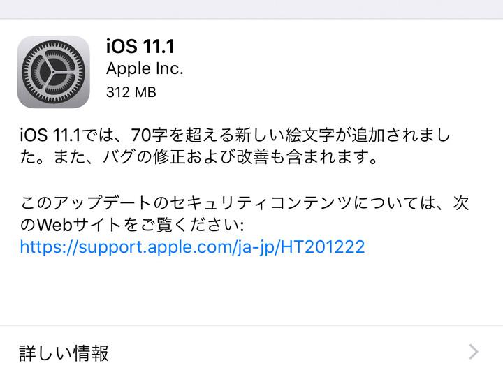 iOS 11.1リリース! 新絵文字追加や各種バグ対応