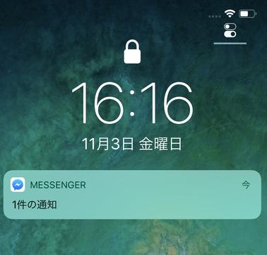 iPhone Xのロック画面に表示されるメッセージを持ち主にしか見えなくする機能が便利