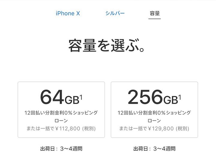 iPhone X、全モデルが「出荷日:3〜4週間」に。もしかしたら11月中にゲットできるかも?