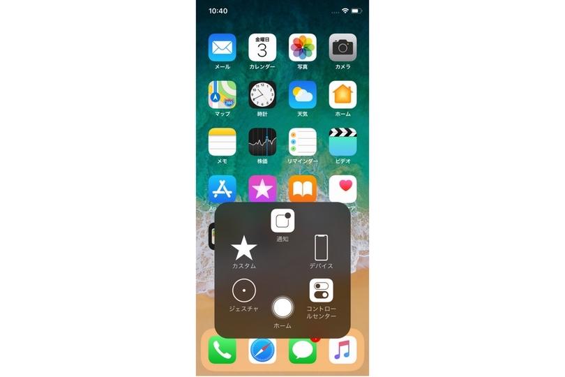 iPhoneX_sukusyo1