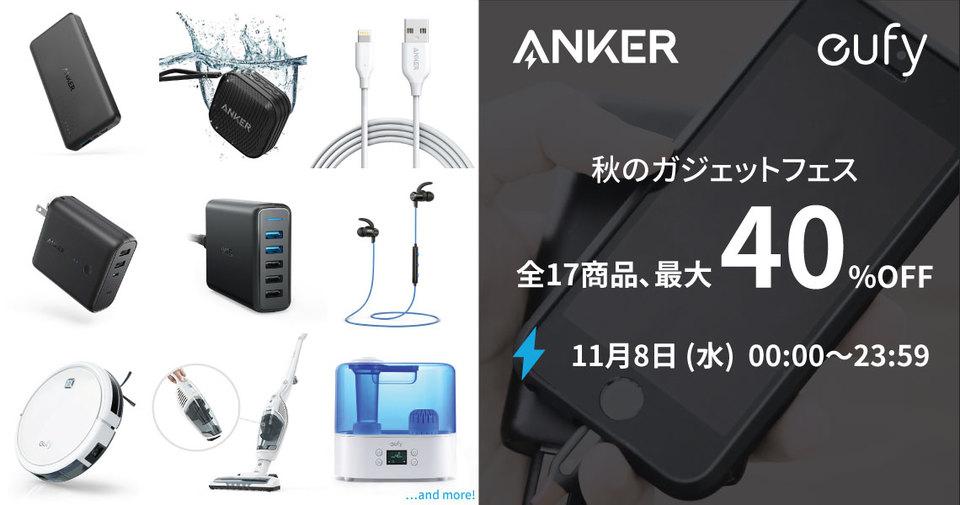 【本日のセール情報】AmazonタイムセールでAnker秋のガジェットフェスが開催中! モバイルバッテリーやロボット掃除機など全17製品が最大40%OFFに