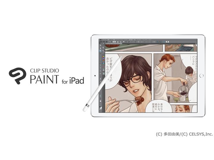 イラストツールでおなじみのクリスタにiPad版が登場! 「CLIP STUDIO PAINT EX for iPad」で夢のゴロネームを