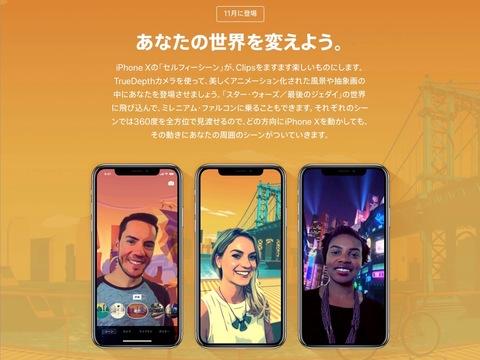 Apple純正インスタ捗る系アプリ、iPhone Xで『スター・ウォーズ』の世界を追加