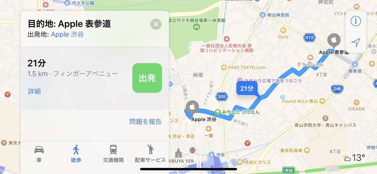 171113_apple_shibuya_renewal