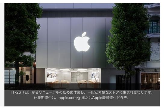 Apple 渋谷が素敵にリニューアル。11月26日から一時休業へ