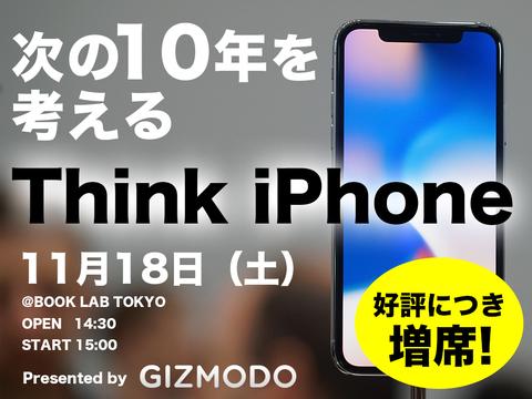 【チケット追加しました】ギズモードのリアルイベント第2弾「Think iPhone」開催! 誰かに話したくなる未来のAppleを先取りしよう