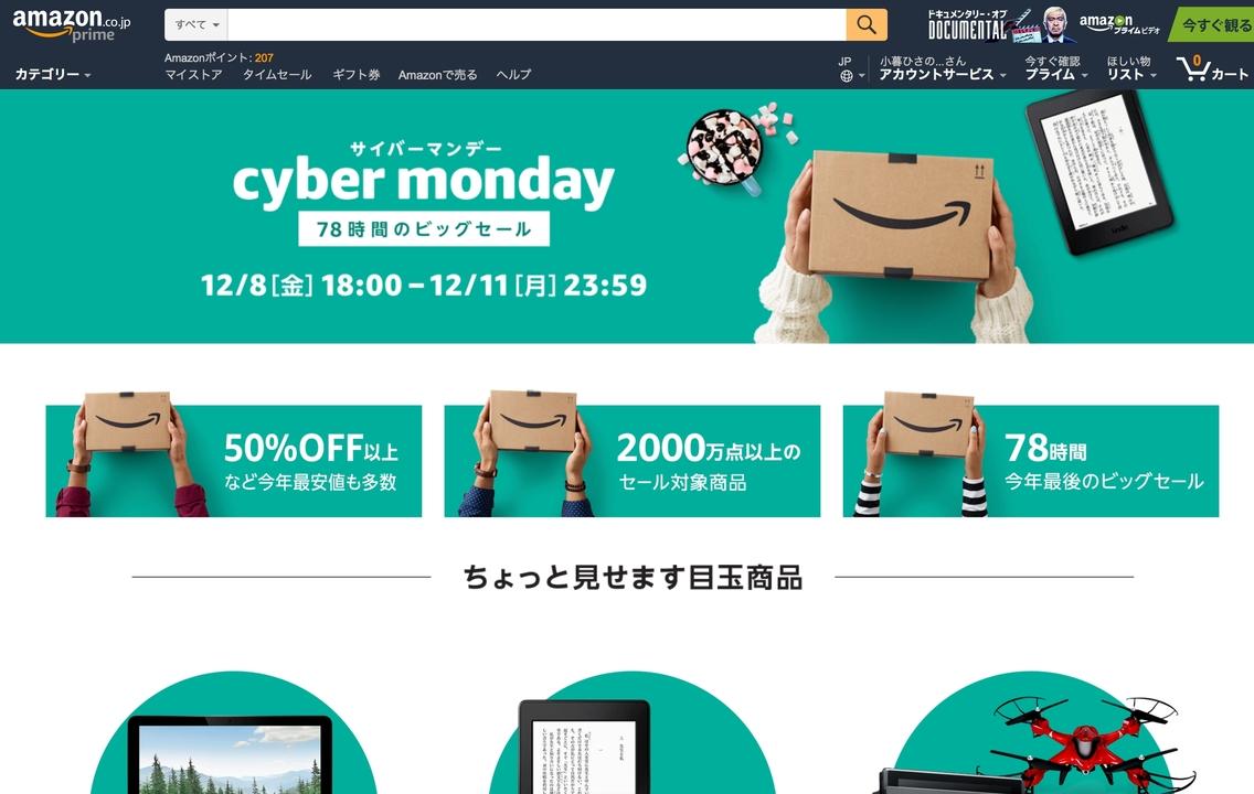 今年はスイッチも登場! Amazonの大セール「サイバーマンデーセール」は12月8日からです
