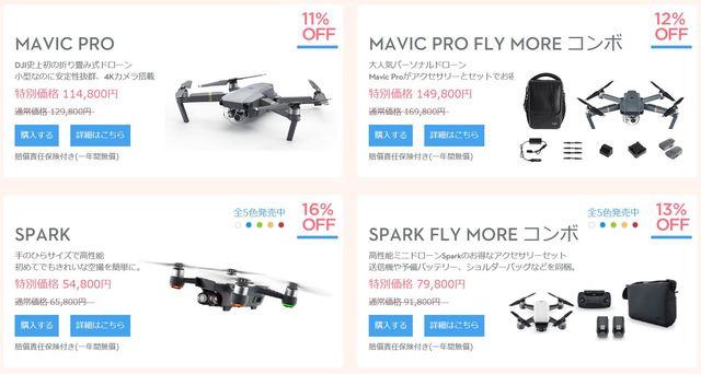 Osmo Mobileが1万円以上安いんだけど…。DJIの #DRONEGENIC スペシャルオファーを見逃すな