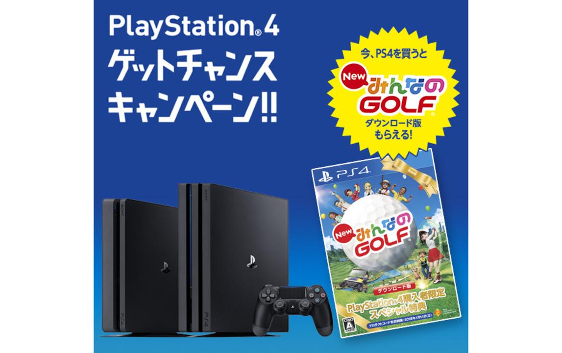 いまAmazonでPS4・PS4 Proを買うと『New みんなのGOLF』が数量限定で手に入るよ!